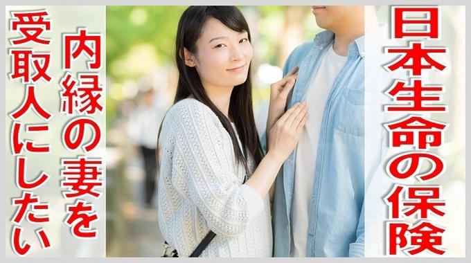 日本生命 内縁 サムネイル