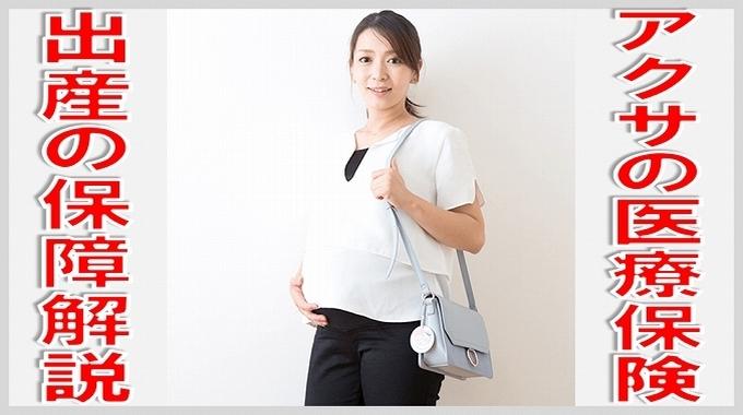 アクサ 医療保険 出産 サムネイル
