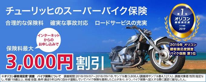 チューリッヒ バイク保険 未成年 補償内容