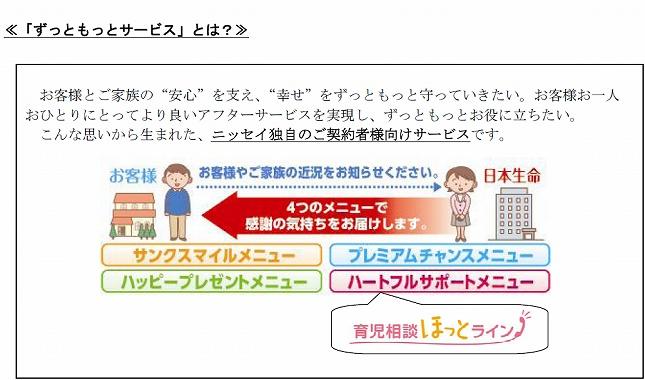 日本生命 ハートフルサポート ずっともっとサービス