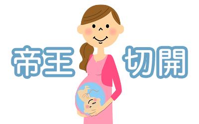 かんぽ生命 保険 妊婦 帝王切開や切迫早産など