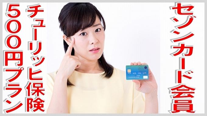 セゾン チューリッヒ 保険 500円 サムネイル