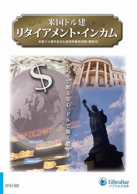 ジブラルタ生命 怪しい 米国ドル建て保険は高評価
