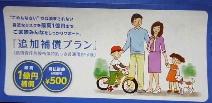 セゾン チューリッヒ 保険 500円 500円プランの内容