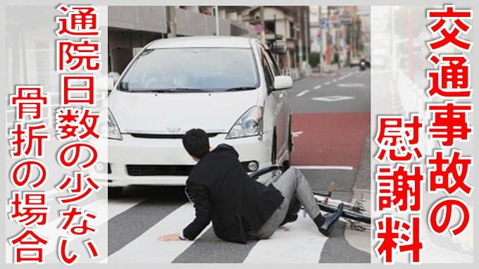 交通事故 慰謝料 通院日数 少ない 骨折